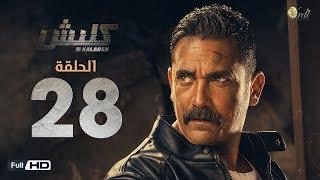 مسلسل كلبش - الحلقة 28 الثامنة والعشرون