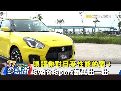 台灣-57夢想街 預約你的夢想-20180824 喚醒你對日系性能的愛! Swift Sport新舊比一比