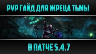 Adelf: PvP гайд для Жреца Тьмы. [5.4.7]