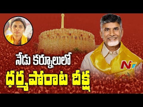 AP CM Chandrababu Naidu to Attend Dharma Porata Deeksha at Kurnool | NTV