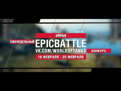 EpicBattle : a9H4uk / Type 64 (конкурс: 19.02.18-25.02.18) [World of Tanks]