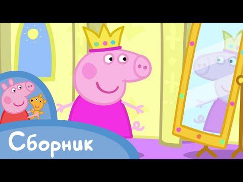 Свинка Пеппа - 1 сезон 27-39 серия