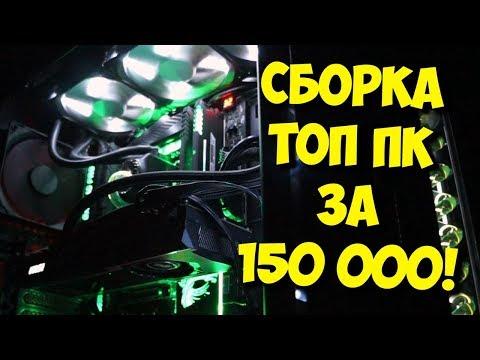СБОРКА ПК ЗА 150000 РУБЛЕЙ! / ТОП ПК ДЛЯ ИГР В 2017 ГОДУ