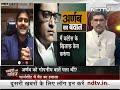 Khabron Ki Khabar: Arnab Goswami को गोपनीय बातें पता थीं?
