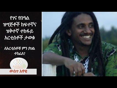 EthiopikaLink - Endenat Film Banned - The insider News