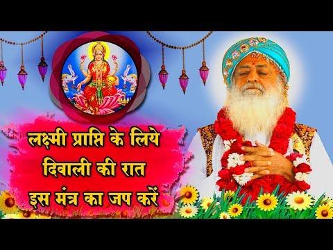 Diwali Special | लक्ष्मी प्राप्ति के लिये दिवाली की रात इस मंत्र का जप करें  | Sant Shri Asaram Bapu thumbnail