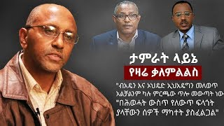 Tamrat Layne on the current Ethiopian political affairs | OPDO | ANDM | TPLF | Pt 2