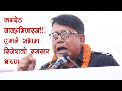 एमाले सभामा क्रान्तिकारी अभिवादन भन्दै दिनेश डिसीले ठोके कडा भाषण Dinesh DC Speech