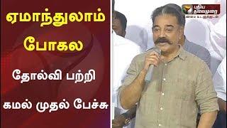 ஏமாந்துலாம் போகல : தோல்வி பற்றி கமல் முதல் பேச்சு | Kamal Haasan Speech | Makkan Needhi Maiam
