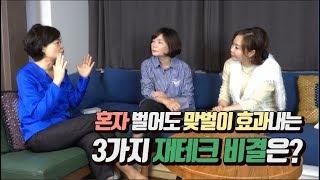 혼자 벌어도 맞벌이 효과내는 3가지 재테크 비결 대공개!-김미경의 네자매 의상실#9