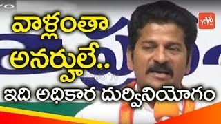 Revanth Reddy Comments on CM KCR Over Parliament Workers Hire | Telangana Politics
