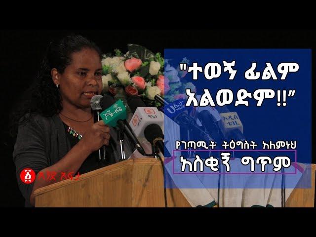 """Ethiopia: """"Tewegn Film Alwedem"""" By Poet Tigist Alemneah"""