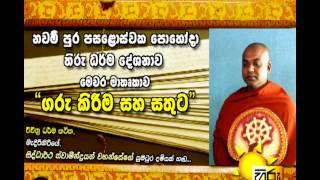 Hiru FM - Navam Pohoda Hiru Dharma Deshanawa - 2015-02-03 - Garukirima Saha Sathuta