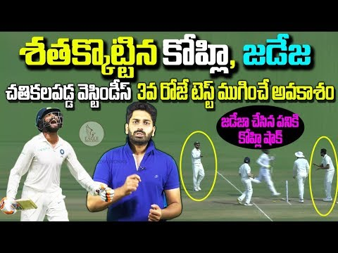 శతక్కొట్టిన కోహ్లీ, జడేజా | Ind vs WI 1st Test Live Updates | Kohli Shocked | Eagle Media Works