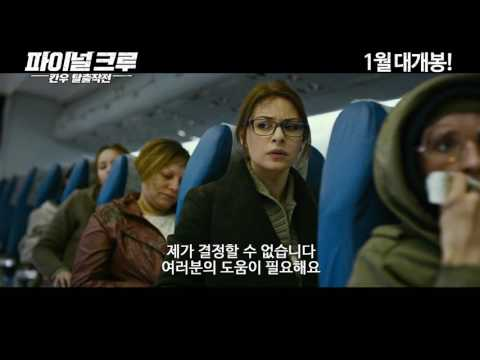 [감자의 3류 비평] 파이널 크루: 칸우 탈출작전 (Ekipazh, The Crew, 2016) 메인 예고편