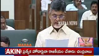 AP CM Chandrababu Naidu Full Speech In AP Assembly Over Paper Leakage Issue