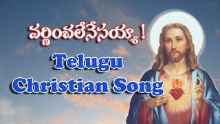Varninchalenesayya | Christian Song 2016 | Telugu | HOPE Nireekshana TV