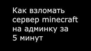 Взломать сервер minecraft на админку 1 5 2