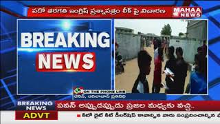 10th Class Exam Paper Leaked in Telangana State | Adilabad