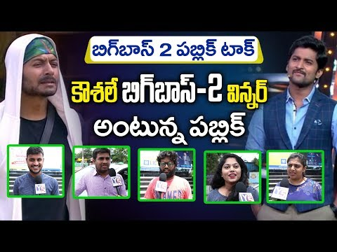 Public Opinion About the Winner of Bigg Boss 2 Telugu | Bigg Boss Public Talk | Y5 tv |