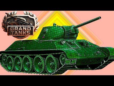 GRAND TANKS Как world of tanks blitz Новое видео для детей бои онлайн новые танки прокачка #14