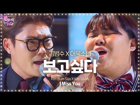 download lagu Kim Bum Soo & Kim Da Mi, Perfect Harmoni gratis