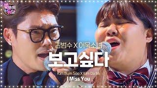 Kim Bum Soo & Kim Da Mi, perfect harmonizing 'I Miss You' 《Fantastic Duo》판타스틱 듀오 EP02
