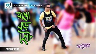 Rasta Boro Choto   Amader Choto Shaheb (2016)   Full HD Movie Song   Shakib Khan   CD Vision