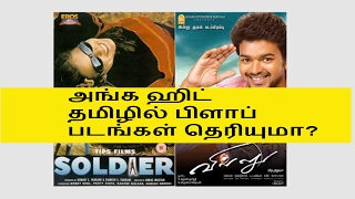 Top 10 Super Hit Hindi, Mallu  Movies that are Flops in Tamil | Tamil Cinema News | Kichdy
