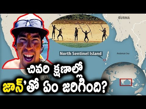 North Sentinel Island Mystery in Telugu | Unknown Interesting Prashanth Facts
