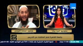 الداعية السلفي أسامة القوصي .. قرار منع المنتقبات من دخول الجامعة لا يعارض الاسلام