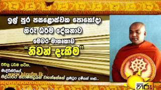 Pohoda Hiru Dharma Deshanawa - 2015-11-25 - Niwan Dakeema (Attain Nibbana)