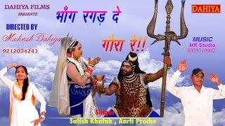 New Haryanvi Bhole baba song 2016 Bhang Ragrd De Gora re Full HD VIDEO SingerSatish  Aarti