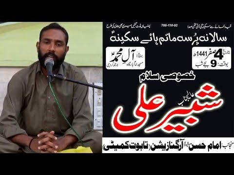 Salaam | Shabbir Ali | Shahadat Bibi Sakina S.A - 4th Safar 1441/2019 - Imam Bargah AleyMohammed