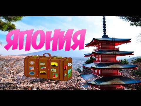 ЯПОНИЯ ✅ Собираем чемодан 3 - серия