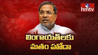 లింగాయత్లకు మతం హోదా..! Karnataka Govt Clears Minority Status For Lingayats | hmtv