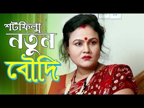 হট বৌদি।  Hot Boudi । Bengali Short Film । STM thumbnail