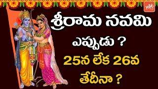 Sri Ram Navami 2018 Date   Significance And Celebration Of Ram Navami Festival