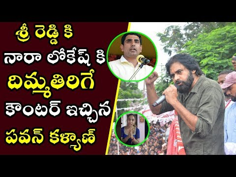 Janasena Chief Pawan kalyan Strong Comments ON Sri Reddy And Nara lokesh | Fata Fut News