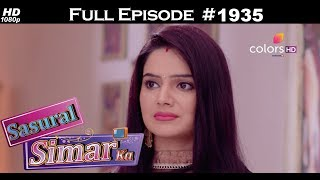 Sasural Simar Ka - 18th September 2017 - ससुराल सिमर का - Full Episode