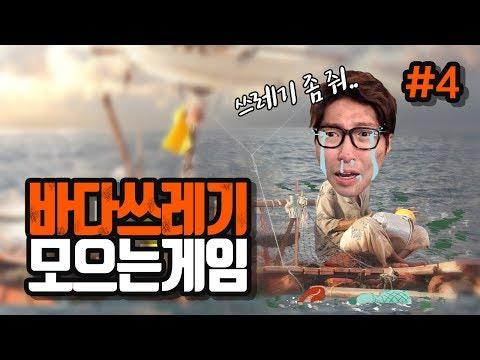 래프트 RAFT] 바다쓰레기 모아서 표류하는 게임! 4화