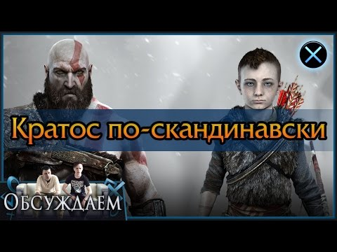 Всё, что известно о новом God of War