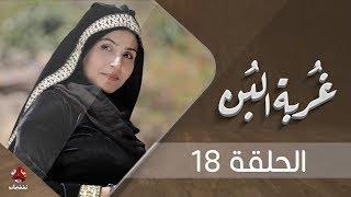 غربة البن | الحلقة  18 | محمد قحطان - صلاح الوافي - عمار العزكي - سالي حماده - شروق | يمن شباب