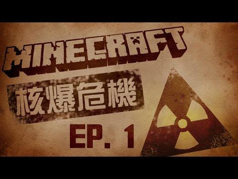 核爆危機 極度困難生存 EP.1(Minecraft當個創世神)