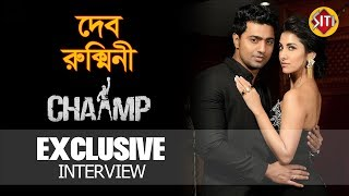 CHAAMP (চ্যাম্প)     Dev    Rukmini Maitra    Interview   SITI CINEMA