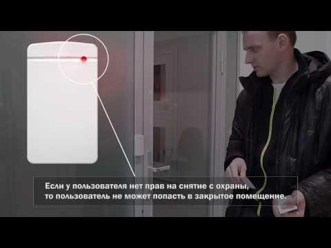 Видео как снять с охраны сигнализацию
