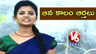 Padma Over Rain Effect And Traffic Jam | Padma Conversation With Savitri | Teenmaar News