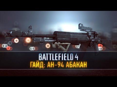 Battlefield 4 Гайд: АН-94 Абакан