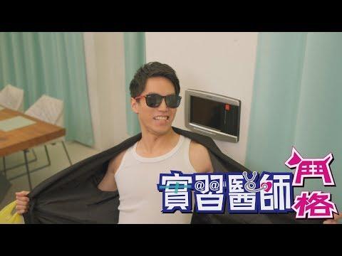 台劇-實習醫師鬥格-EP 320