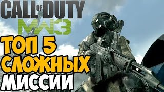ТОП 5 САМЫХ СЛОЖНЫХ МИССИИ В Call Of Duty Modern Warfare 3